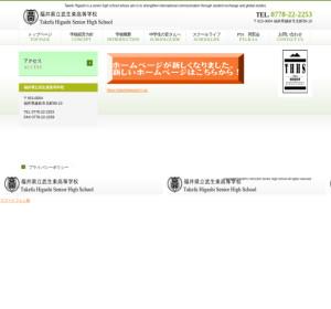 武生東高校の公式サイト