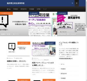 武生高校の公式サイト
