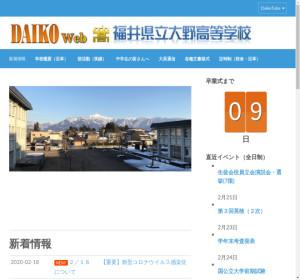 大野高校の公式サイト