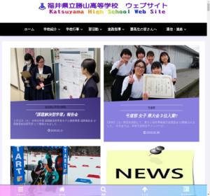 勝山高校の公式サイト