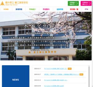 鯖江高校の公式サイト