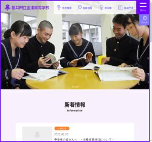 金津高校の公式サイト
