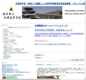 丸岡高校の公式サイト