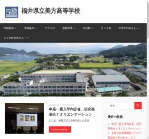 美方高校の公式サイト