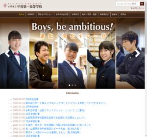 甲府第一高校の公式サイト