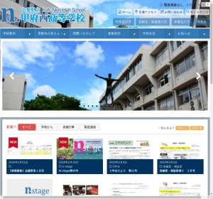 甲府西高校の公式サイト
