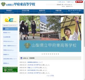 甲府東高校の公式サイト