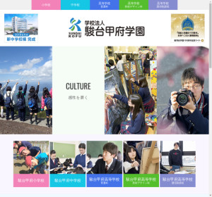 駿台甲府高校の公式サイト