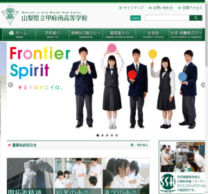 甲府南高校の公式サイト