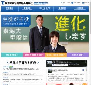東海大学甲府高校の公式サイト