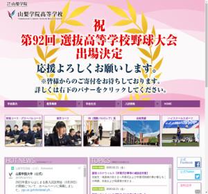 山梨学院大学附属高校の公式サイト