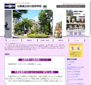 日川高校の公式サイト