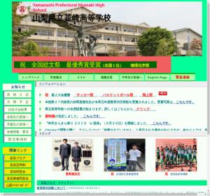 韮崎高校の公式サイト