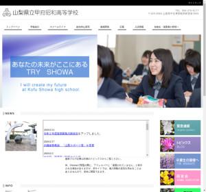 甲府昭和高校の公式サイト