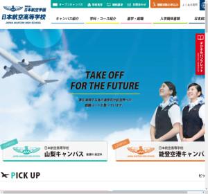 日本航空高校の公式サイト