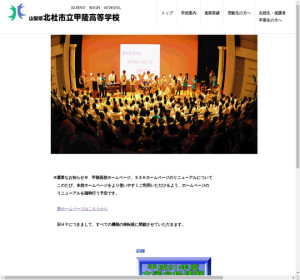 甲陵高校の公式サイト