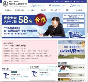 帝京第三高校の公式サイト
