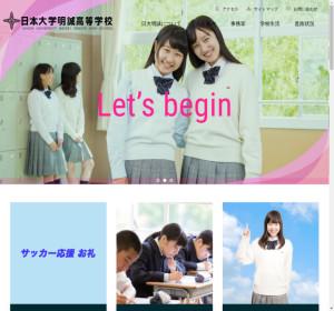 日本大学明誠高校の公式サイト