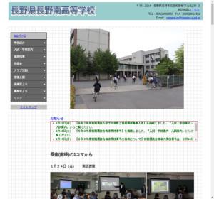 長野南高校の公式サイト