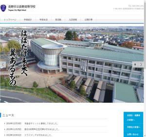 市立長野高校の公式サイト
