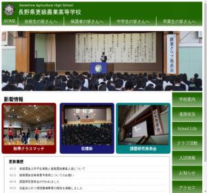 更級農業高校の公式サイト