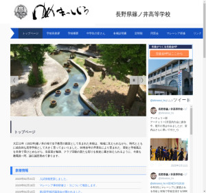 篠ノ井高校の公式サイト
