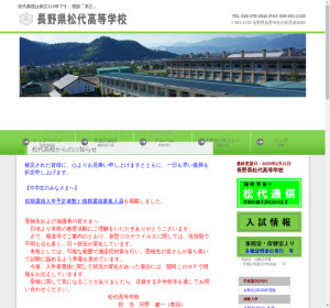 松代高校の公式サイト