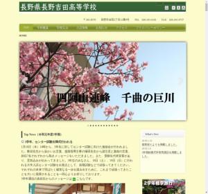 長野吉田高校の公式サイト