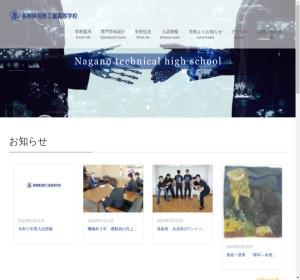 長野工業高校の公式サイト