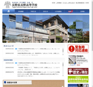 長野高校の公式サイト