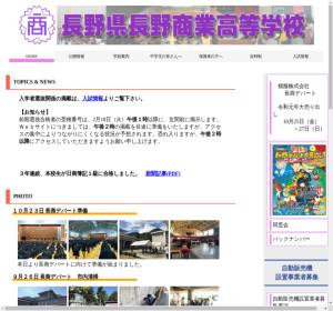 長野商業高校の公式サイト