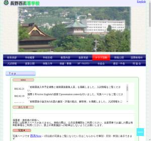 長野西高校の公式サイト