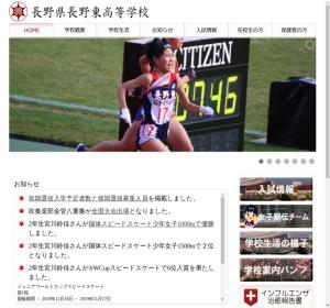長野東高校の公式サイト