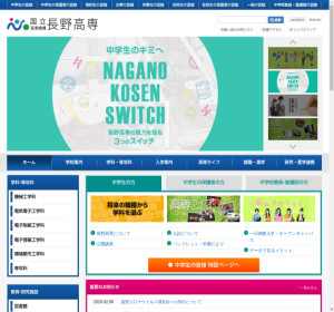 長野工業高等専門学校の公式サイト