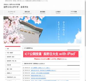 長野日本大学高校の公式サイト