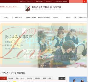 長野清泉女学院高校の公式サイト