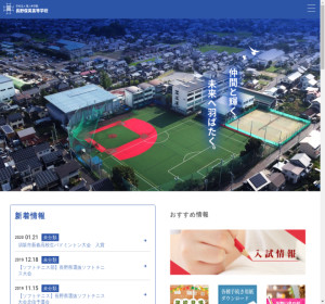長野俊英高校の公式サイト