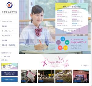 長野女子高校の公式サイト