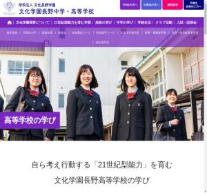 文化学園長野高校の公式サイト