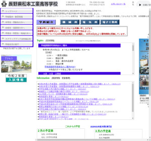 松本工業高校の公式サイト