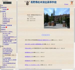 松本深志高校の公式サイト