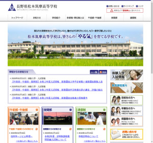 松本筑摩高校の公式サイト