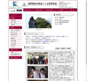 松本美須々ヶ丘高校の公式サイト