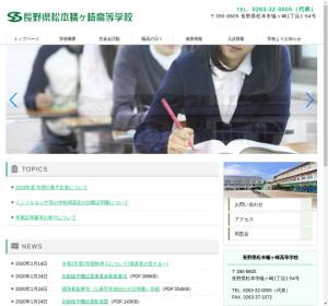 松本蟻ヶ崎高校の公式サイト