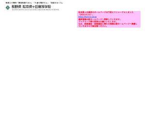 松本県ヶ丘高校の公式サイト