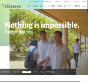 松商学園高校の公式サイト