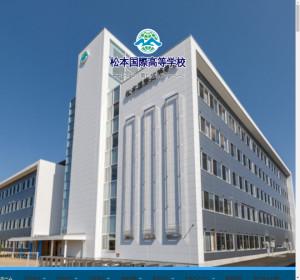 松本国際高校の公式サイト