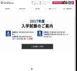 松本秀峰中等教育学校の公式サイト