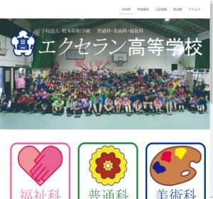 エクセラン高校の公式サイト