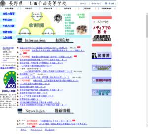 上田千曲高校の公式サイト